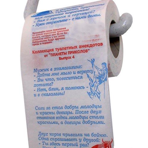 Шуточные стихи для подарков туалетной бумаги